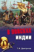 Тимур Дмитричев -В поисках Индии. Великие географические от древности до начала XVI века