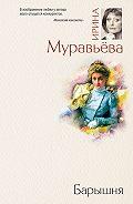 Ирина Муравьева -Барышня