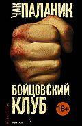 Чак Паланик -Бойцовский клуб