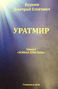Дмитрий Буркин - Уратмир. Земная пристань. Книга 1