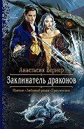 Анастасия Вернер -Заклинатель драконов