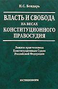 Н. С. Бондарь -Власть и свобода на весах конституционного правосудия: Защита прав человека Конституционным Судом Российской Федерации