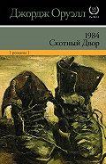 Джордж Оруэлл -1984. Скотный двор (сборник)
