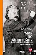 Тибо Дамур -Мир по Эйнштейну. От теории относительности до теории струн