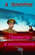 А. Золотов -Привести висполнение