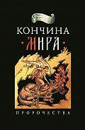 Николай Посадский -Кончина мира: пророчества