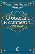 Святитель Игнатий Брянчанинов -О болезни и смирении (из писем)