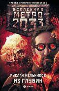 Руслан Мельников -Метро 2033: Из глубин