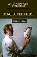 Сергей Кравченко -Маскотерапия. В поисках лица