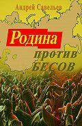 Андрей Савельев -Родина против бесов