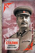 Сборник -Сталин. Большая книга о нем