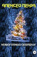 Алексей Пенза -Новогодний сюрприз