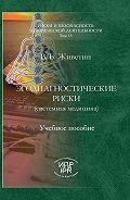 Владимир Живетин -Эгодиагностические риски (системная медицина)