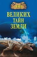 А. В. Волков -100 великих тайн Земли