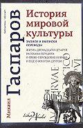 Михаил Гаспаров -История мировой культуры
