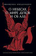 Эммануил Сведенборг - О небесах, о мире духов и об аде