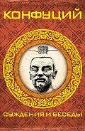 Конфуций -Суждения и беседы