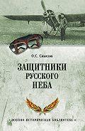 О. С. Смыслов -Защитники русского неба. От Нестерова до Гагарина