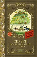 Лев Толстой -Сказки русских писателей XIX века