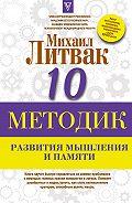 Михаил Ефимович Литвак -Десять методик развития мышления и памяти