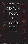 Ольга Эдельман - Сталин, Коба и Сосо. Молодой Сталин в исторических источниках