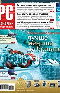 PC Magazine/RE - Журнал PC Magazine/RE №2/2011