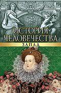 В. В. Булавина -История человечества. Запад