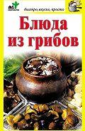 Дарья Костина - Блюда из грибов