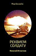 Николай Игнатков -Реквием солдату