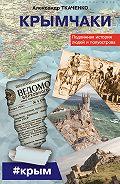 Александр Ткаченко -Крымчаки. Подлинная история людей и полуострова