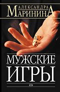 Александра Маринина -Мужские игры