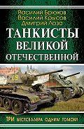 Дмитрий Лоза -Танкисты Великой Отечественной (сборник)
