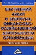И. Н. Пашкина -Внутренний аудит и контроль финансово-хозяйственной деятельности организации