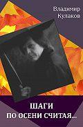 Владимир Александрович Кулаков -Шаги по осени считая… (сборник)