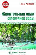 Ольга Романова - Живительная сила серебряной воды