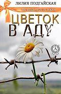 Лилия Подгайская -Цветок в аду