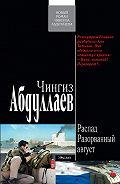 Чингиз Акифович Абдуллаев -Разорванный август