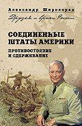 Александр Широкорад -Соединенные Штаты Америки. Противостояние и сдерживание
