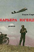 Ольга Сарник - Карьера Югенда