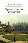Андрей Карпов -Пространство культуры