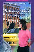 Вера и Марина Воробей - Неоконченная история