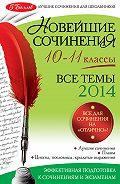 Коллектив Авторов -Новейшие сочинения. Все темы 2014. 10-11 классы