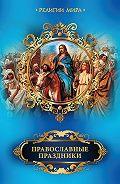 Елена Прокофьева - Православные праздники