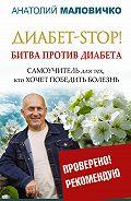 Анатолий Маловичко -Диабет-STOP! Битва против диабета