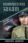 Богдан Сушинский -Киммерийский закат