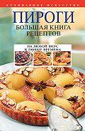 Леонид Будный -Пироги. Большая книга рецептов