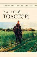 Алексей Константинович Толстой - Стихотворения и поэмы
