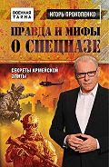 Игорь Прокопенко -Правда и мифы о спецназе