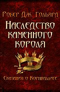 Робер Дж. Гольярд -Наследство Каменного короля