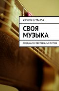 Алексей Шестаков -Своя музыка